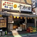 103610851 - まだ開店前の十和田