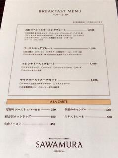 ベーカリー&レストラン 沢村 - ブレックファスト メニュー