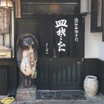 Yoshimura - 外観