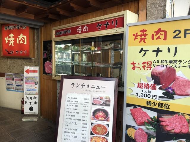 焼肉ケナリ>