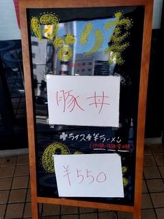 陳麻家 - 【2019.3.13(水)】日替定食