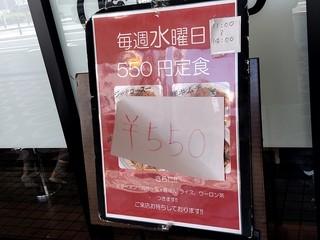 陳麻家 - 【2019.3.13(水)】毎週水曜日550円定食