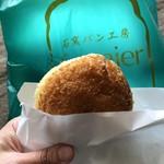 石窯パン工房fournier - 半熟玉子のカレーパン