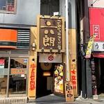 つけ麺らぁ麺油そば六朗 - お店外観(地下へ)