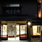Kyoutotsuruyakakujuan -