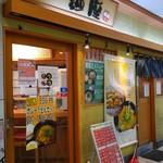 麺座丹波橋 - お店の外観
