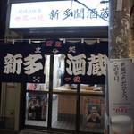 立呑処 新多聞酒蔵 - お店 外観