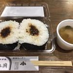 雪ん洞 - 南ばん味噌