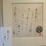 とん鈴 - 森繁さんのサイン 11.09.04.