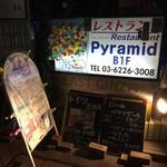 ドイツ料理 ピラミッド - ちょっと怪しくても店内はアットホーム。迷わず入るべし!