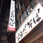 103643842 - 日本橋の立ち蕎麦ですヽ(´▽`)/