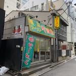 町田家 - facade
