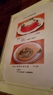 イーグル - 牛肉と野菜の四川風などしっかりメニューも