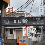 とん鈴 - 柿生駅から来る時はこの看板奥の坂道を登る 11.09.04.