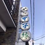 甲子園第二球場 -