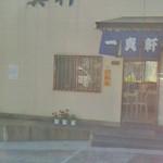 103653623 - お店は富野と湯川を結ぶ幹線道路沿い、