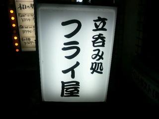 福田フライ - 看板