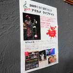 Pizzeria&Osteria AGRUME - LIVE告知