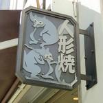 人形焼 山田家 - 看板