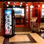 103673616 - 【2019.3.14(木)】店舗の外観