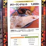 ユー&マタ - スペシャルランチメニュー