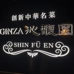 GINZA沁馥園 -