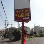 紅龍閣 -