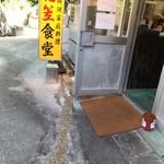 花笠食堂 - 入口