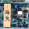 本等鮨 海馬 京橋店