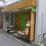 神戸和つなぎカフェ -