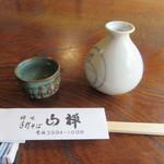 山禅 - ドリンク写真:燗酒「白鹿」