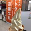 函館牛乳 あいす118  - 料理写真: