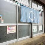 103689183 - 松村食堂さん