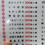 餃子天国 - コスパすばらしい!!