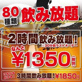 【単品飲み放題】2時間1350円(土祝限定)無制限1950円