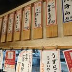 立呑み 山和屋 - 店内短冊メニュー
