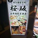 和の個室空間 桜坂 -