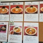 麺屋 から草 - 写真と解説入りのお品書き(2019年3月14日)