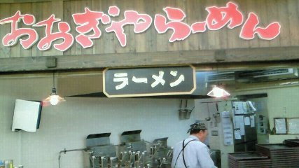 おおぎやラーメン 赤城高原SA店
