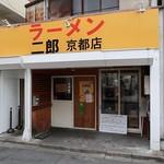 ラーメン二郎  - ラーメン 二郎 京都店