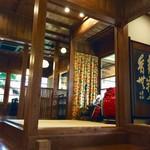 琉球料理 ぬちがふぅ - 築65年の古民家を改装