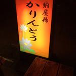 納屋橋かりんとう - 看板