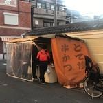 串かつ・どて焼 武田 - 外観です