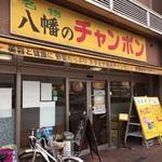 八幡のチャンポン - お店の外観
