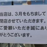 103711161 - 3/末で閉店