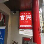 吉興 - お店は警固のサニーの前あたりのビルの2階にあります。