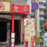吉興 - 警固のサニーの前のビルの2階にある家庭の味の楽しめる中華料理屋さんです。
