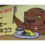 103715807 - ニャーン!(猫?)