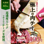 【期間限定】★極上肉チーズ★赤身肉にトロトロなチーズはもう常識!?とろ~り!!熱々!!