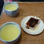 七福茶屋 -